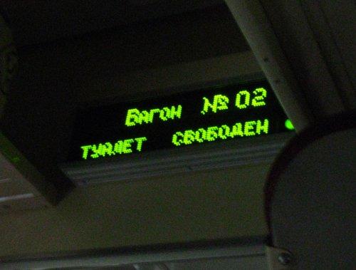 Новые украинские вагоны