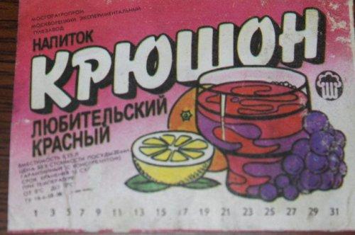 Напитки из прошлого