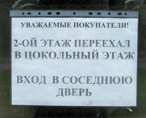 Смешные надписи и объявления (23 шт)