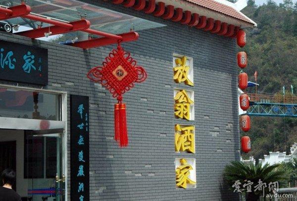 Свисающий ресторан Фангвенг в Ичан