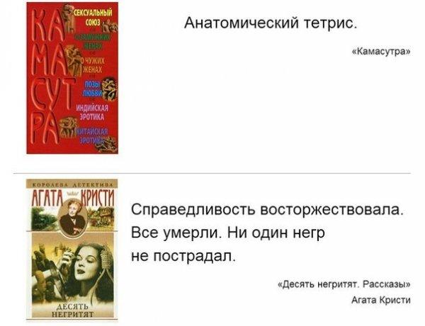 Описание книг твитами (7 фото)