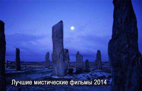 Лучшие мистические фильмы 2014