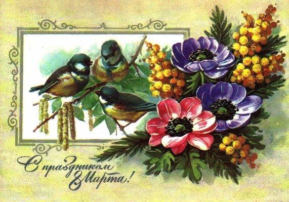 Советские открытки с 8 Марта (12 фото)