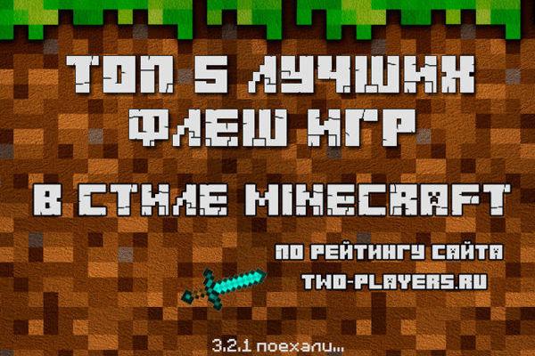 Топ 5 флеш игр в стиле Майнкрафт