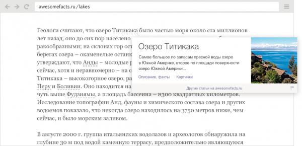 «Яндеск.Карточка» расскажет о значении непонятных слов