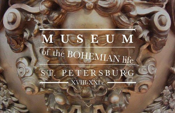 В Санкт-Петербурге появился музейный комплекс богемной жизни