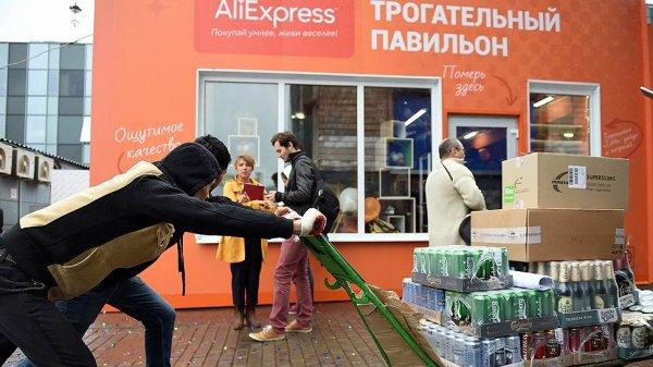 AliExpress запускает торговую площадку в нашей стране