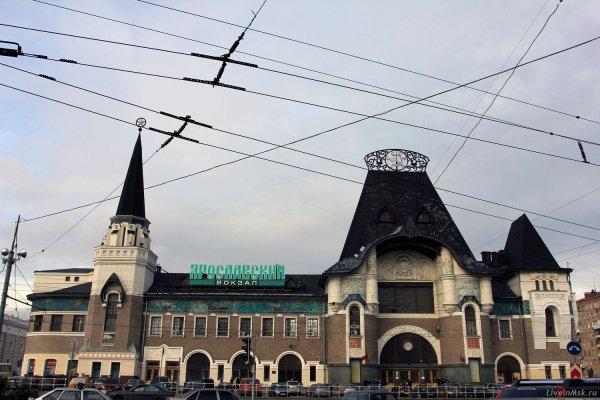История Ярославского вокзала в Москве