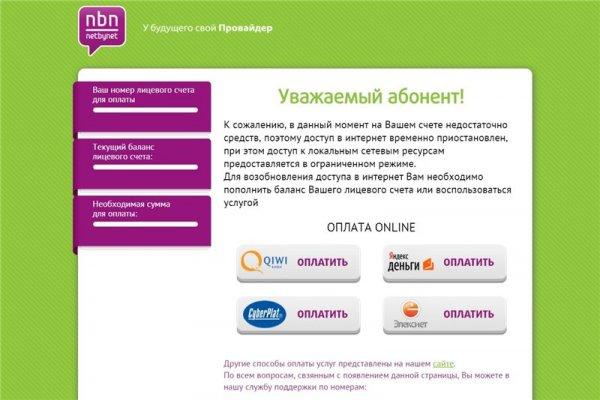 Подключение интернета NetByNet